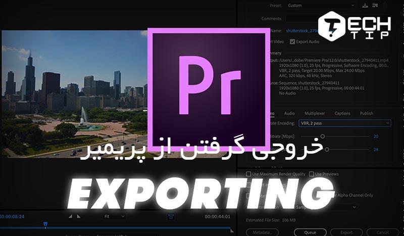 با نحوه دریافت گام به گام خروجی Adobe Premiere آشنا شوید